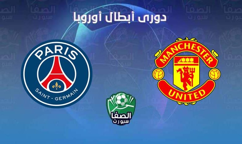 موعد مباراة مانشستر يونايتد و باريس سان جيرمان اليوم و القنوات الناقلة فى دوري أبطال أوروبا