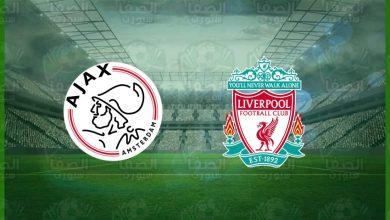 صورة مشاهدة مباراة ليفربول ضد أياكس أمستردام بث مباشر اليوم في دوري أبطال اوروبا