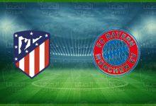 صورة موعد مباراة أتلتيكو مدريد و بايرن ميونيخ اليوم في دوري ابطال اوروبا و القنوات الناقلة