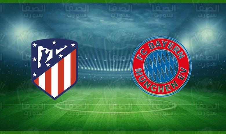 موعد مباراة أتلتيكو مدريد و بايرن ميونيخ اليوم في دوري ابطال اوروبا و القنوات الناقلة
