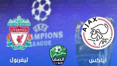 صورة موعد مباراة ليفربول اليوم ضد أياكس أمستردام في دوري ابطال اوروبا و القنوات الناقلة