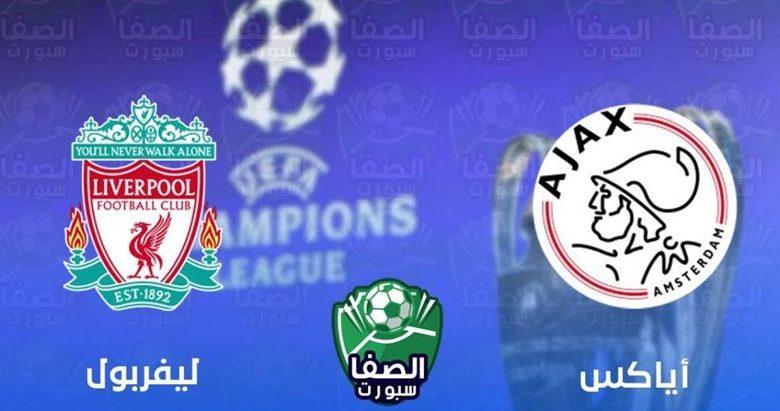 موعد مباراة ليفربول اليوم ضد أياكس أمستردام في دوري ابطال اوروبا و القنوات الناقلة