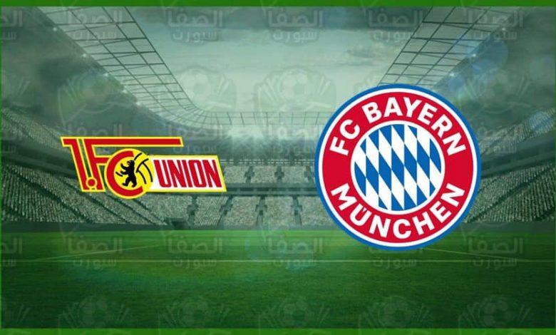 موعد و القنوات المفتوحة الناقلة مباراة بايرن ميونيخ و يونيون برلين اليوم في الدوري الالماني
