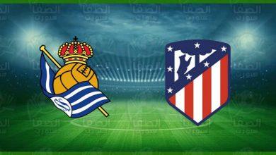 صورة موعد و القنوات المفتوحة الناقلة مباراة ريال سوسييداد و أتلتيكو مدريد اليوم في الدوري الاسباني