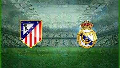 صورة موعد و القنوات المفتوحة الناقلة مباراة ريال مدريد و أتلتيكو مدريد اليوم في الدوري الاسباني