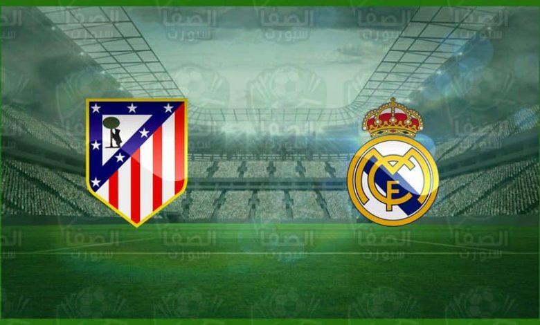 موعد و القنوات المفتوحة الناقلة مباراة ريال مدريد و أتلتيكو مدريد اليوم في الدوري الاسباني