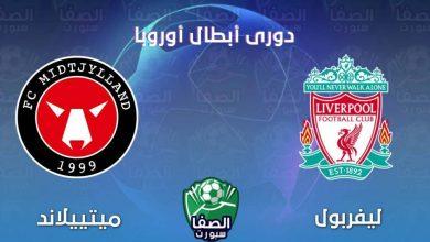 صورة موعد و القنوات المفتوحة الناقلة مباراة ليفربول وميتييلاند اليوم في دورى ابطال اوروبا