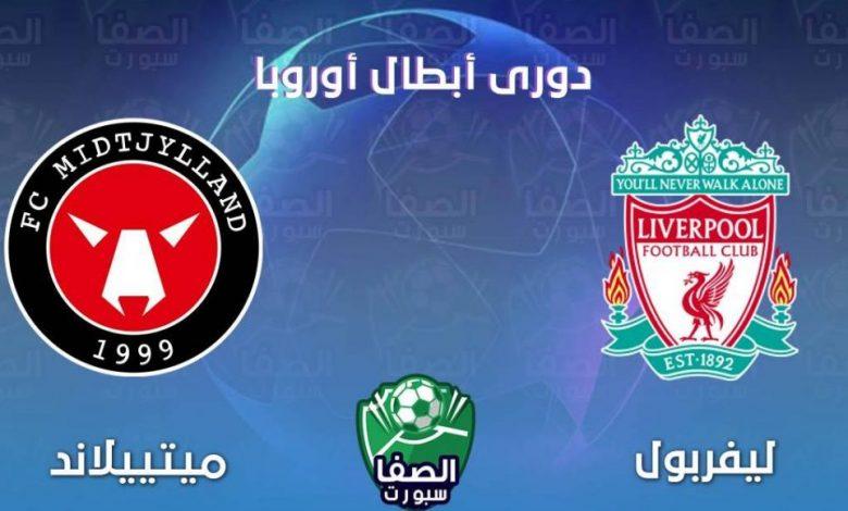 موعد و القنوات المفتوحة الناقلة مباراة ليفربول وميتييلاند اليوم في دورى ابطال اوروبا