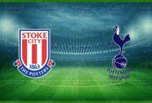 صورة موعد و القنوات الناقلة لمباراة توتنهام هوتسبير وستوك سيتي اليوم في كأس رابطة المحترفين الإنجليزية