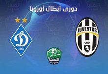 صورة موعد مباراة يوفنتوس و دينامو كييف اليوم و القنوات الناقلة فى دوري أبطال أوروبا