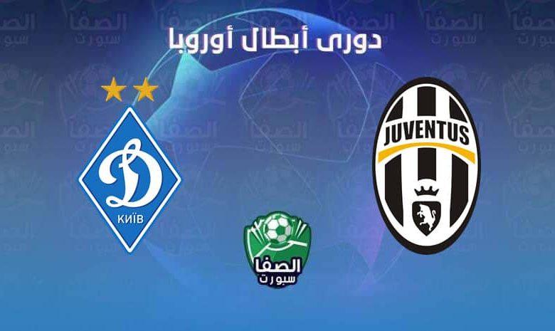 موعد مباراة يوفنتوس و دينامو كييف اليوم و القنوات الناقلة فى دوري أبطال أوروبا