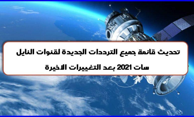 تحديث قائمة جميع الترددات الجديدة لقنوات النايل سات 2021 بعد التغييرات الاخيرة