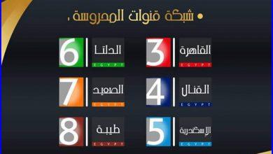 """صورة تردد القنوات الإقليمية المصرية الجديد 2021 علي القمر النايل سات """" شبكة قنوات المحروسة المحلية """""""