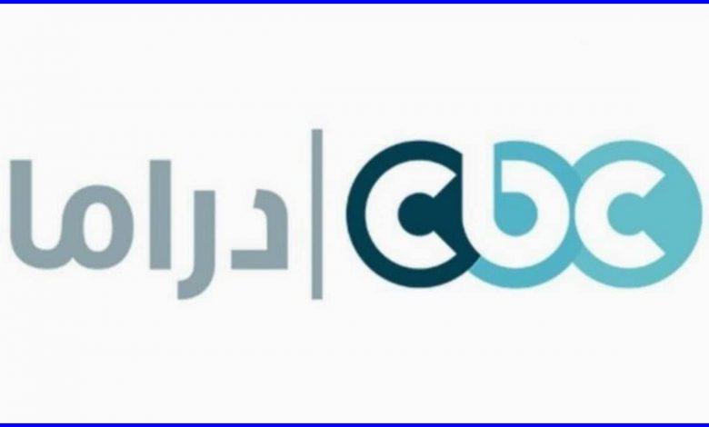 تردد قناة سي بي سي دراما CBC Drama الجديد 2021 على النايل سات
