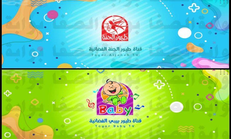 تردد قناة طيور بيبي Toyor Baby وقناة طيور الجنة Al Janah الجديد 2021 على النايل سات والعربسات