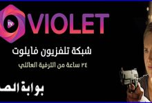 صورة تردد قناة فايلوت تي في Violet Tv الجديد 2021 علي القمر النايل سات .. افلام اجنبي