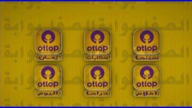 صورة تردد قنوات اطلب Otlop الجديد 2021 علي القمر النايل سات