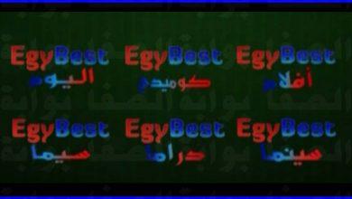 صورة تردد قنوات ايجي بست Egybest الجديد 2021 علي القمر النايل سات
