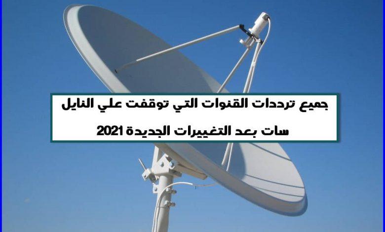 جميع ترددات القنوات التي توقفت علي النايل سات بعد التغييرات الجديدة 2021