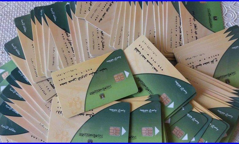 خطوات استخراج بطاقة التموين الجديدة مع الاوراق والشروط المطلوبة