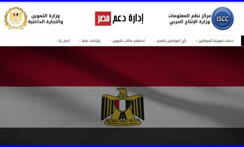 رابط الاستعلام عن إضافة المواليد الجدد وعدد أفراد بطاقة التموين من موقع وزارة التموين