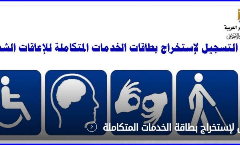 رابط الاستعلام عن بطاقة الخدمات المتكاملة بالرقم القومي علي موقع وزارة التضامن الاجتماعي