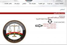 صورة رابط الاستعلام عن مخالفات المرور عبر موقع بوابة الحكومة المصرية وتطبيق مخالفاتي