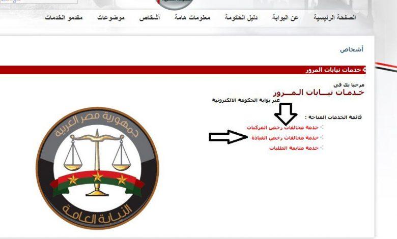 رابط الاستعلام عن مخالفات المرور عبر موقع بوابة الحكومة المصرية وتطبيق مخالفاتي