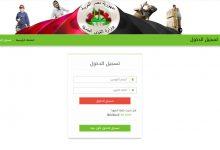 صورة رابط الاستعلام عن منحة العمالة الغير منتظمة بالرقم القومي موقع وزارة القوي العاملة