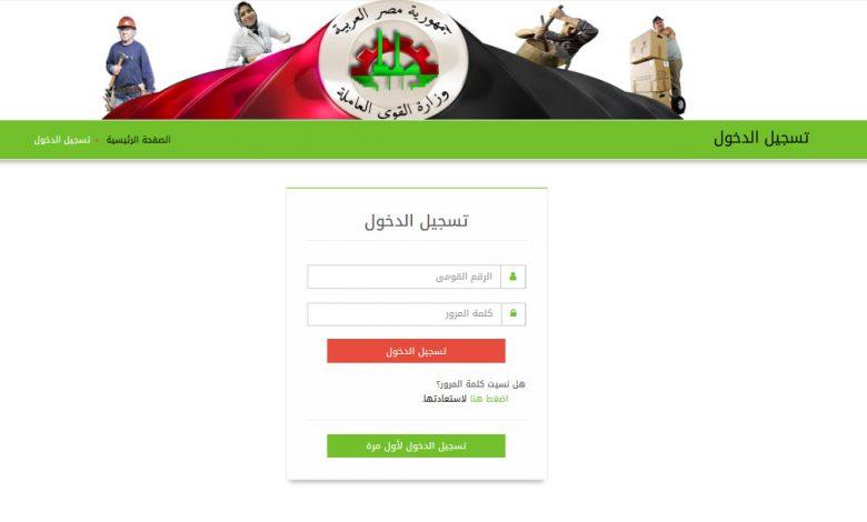 رابط الاستعلام عن منحة العمالة الغير منتظمة بالرقم القومي موقع وزارة القوي العاملة