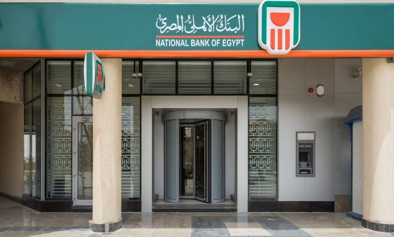 وظائف البنك الأهلي 2021.. الشروط والأوراق المطلوبة ورابط التقديم