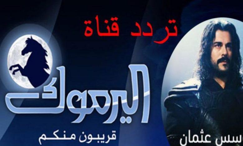 صورة تردد قناة اليرموك الجديد 2021 على النايل سات العارضة لمسلسل المؤسس عثمان