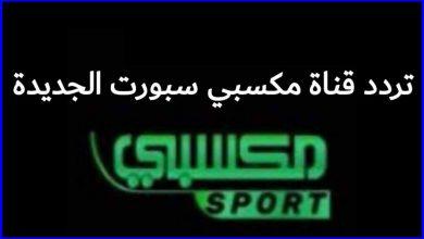 صورة تردد قناة مكسبي سبورت الجديد 2021 Mksaby Sport على النايل سات