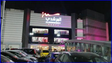 صورة عناوين واماكن فروع أسواق المرشدى Al morshedy مع أرقام التليفونات والخط الساخن