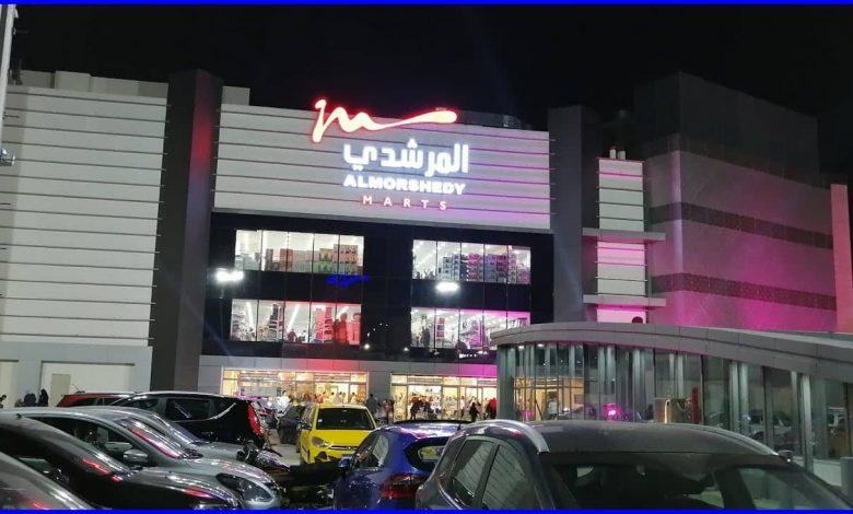 عناوين واماكن فروع أسواق المرشدى Al morshedy مع أرقام التليفونات والخط الساخن