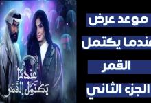 صورة مواعيد عرض مسلسل عندما يكتمل القمر الموسم 2 على قناة ام بي سي MBC