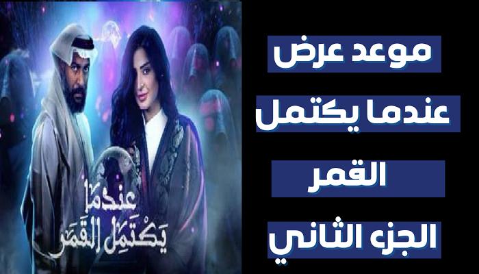 مواعيد عرض مسلسل عندما يكتمل القمر الموسم 2 على قناة ام بي سي MBC