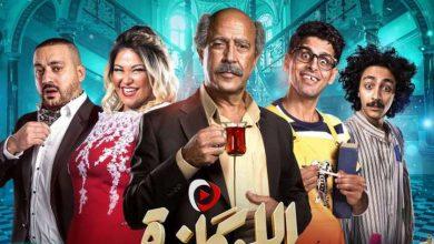 صورة مواعيد عرض مسرحية اللوكاندة وأسعار التذاكر