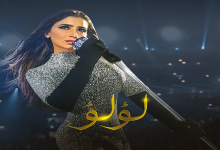 صورة لؤلؤ الحلقة الأخيرة.. مفاجآت ونهايات حزينة ومقتل بودة