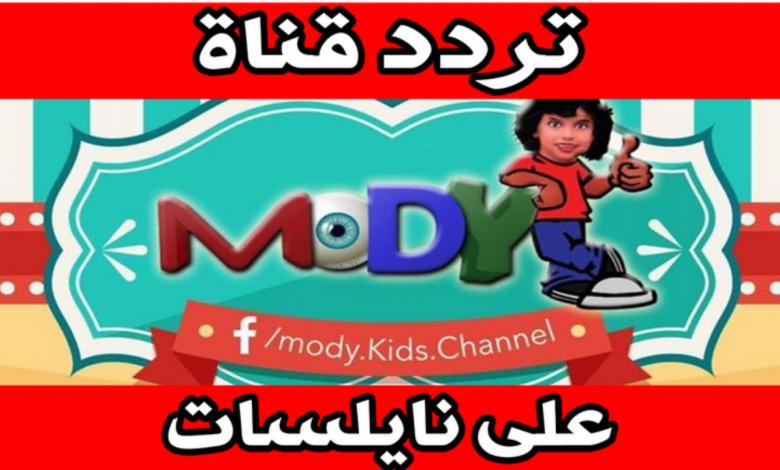 تردد قناة مودي كيدز الجديد 2021 على النايل سات
